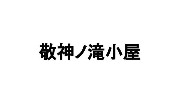 敬神ノ滝小屋