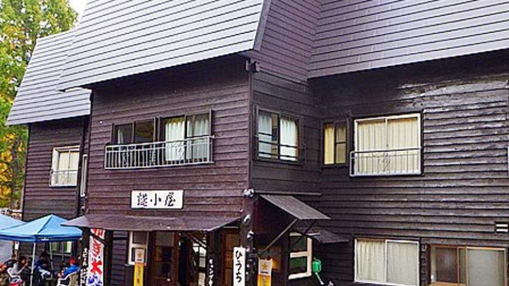燧小屋(ひうちごや)