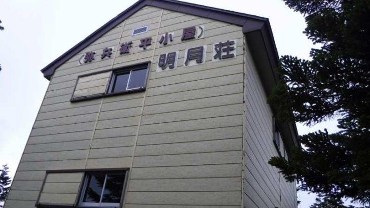明月荘(弥兵衛平小屋)