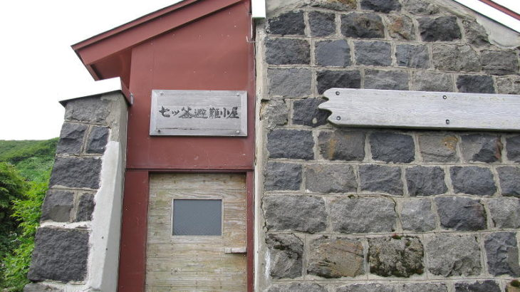 七ツ釜避難小屋
