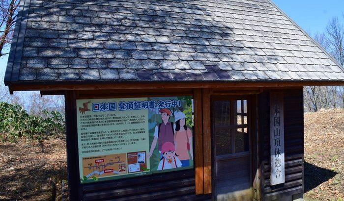 日本国山頂小舎