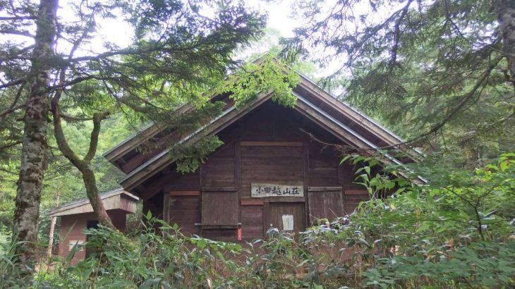 小田越山荘