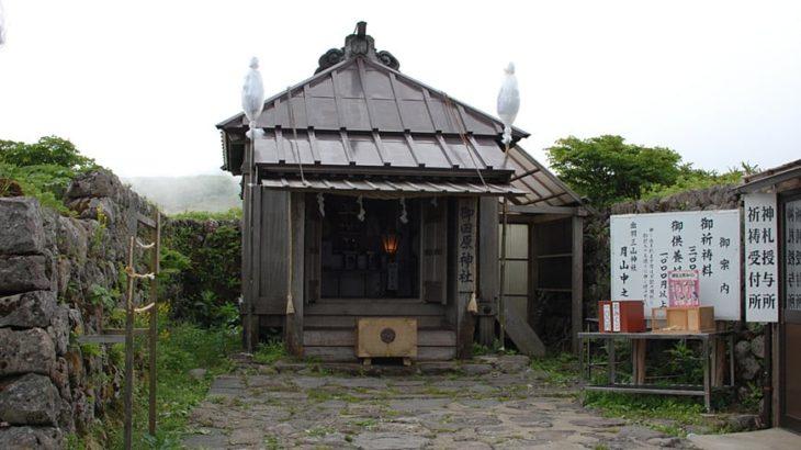 御田ヶ原参籠所