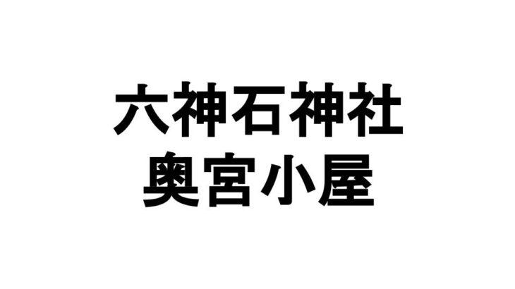 六神石神社奥宮小屋
