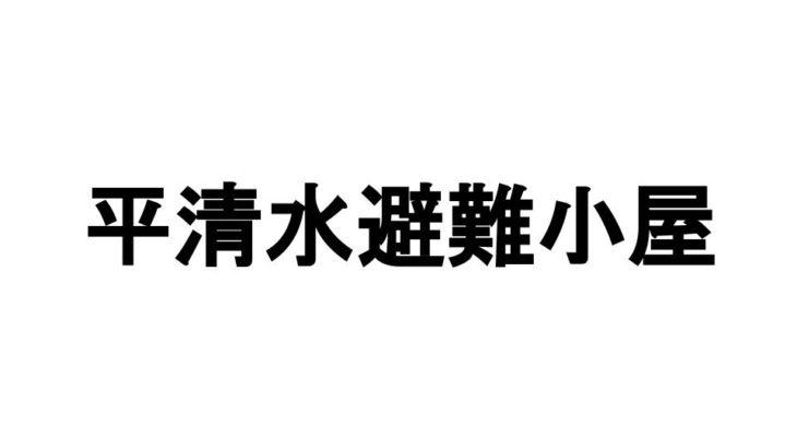 平清水避難小屋(月山六合目避難小屋)