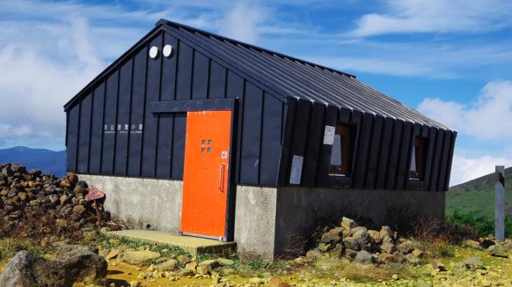 鉄山避難小屋