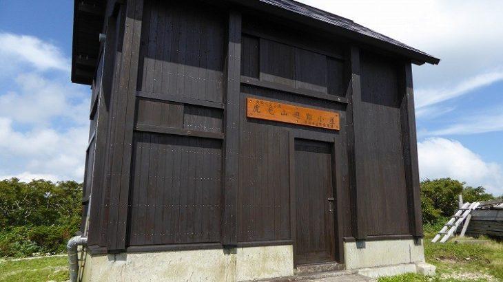 虎毛山避難小屋