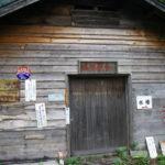 広河原小屋