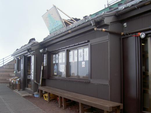 本八合目富士山ホテル