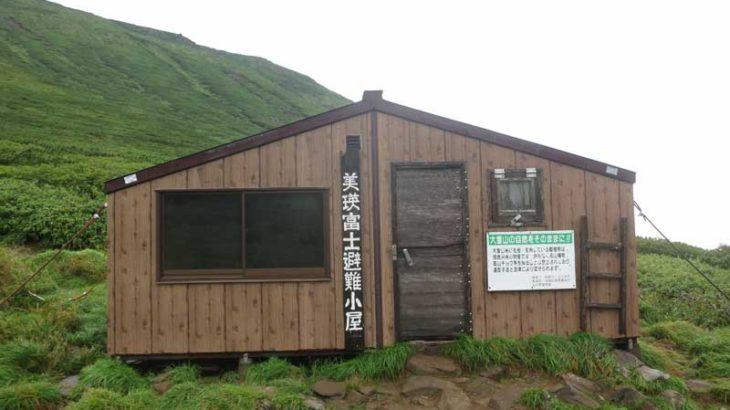 美瑛富士避難小屋