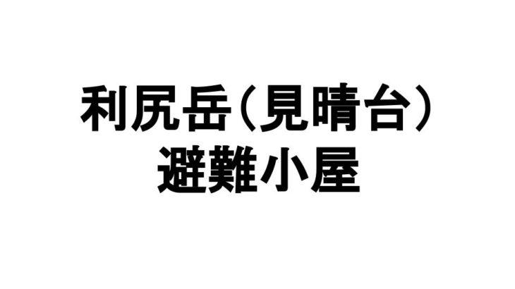 利尻岳(見晴台)避難小屋