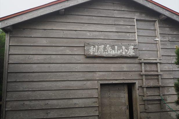 利尻岳山小屋
